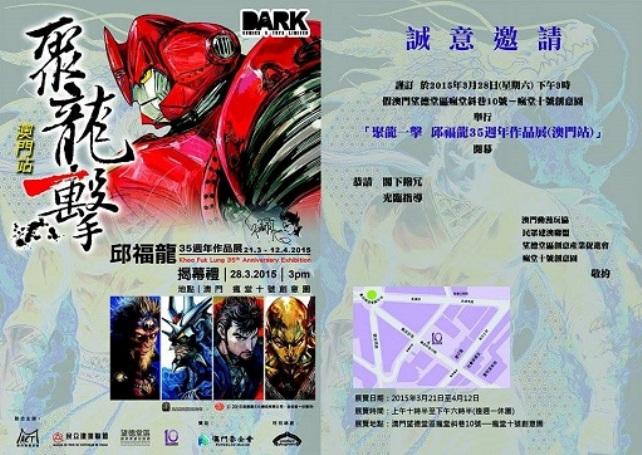 Comics Event2