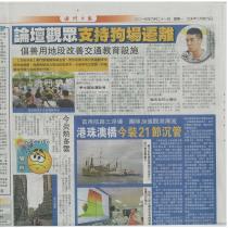 2015-09-21-Ou Mun-Macau Forum