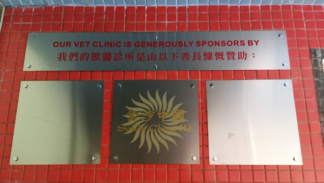 Tribute wall in vet area