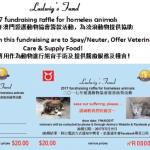 2017 Fundraising for homeless animals-poster (1)